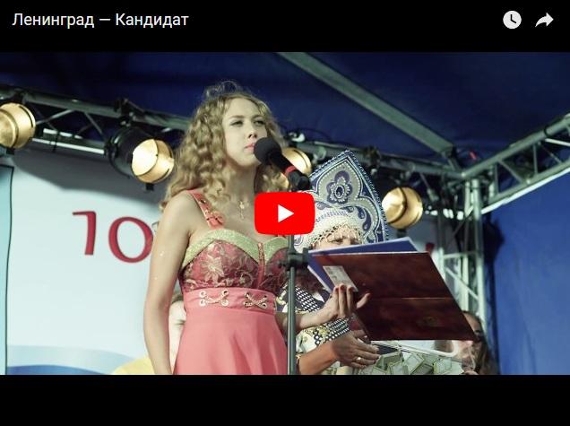 Улетный клип от Ленинграда - Кандидат