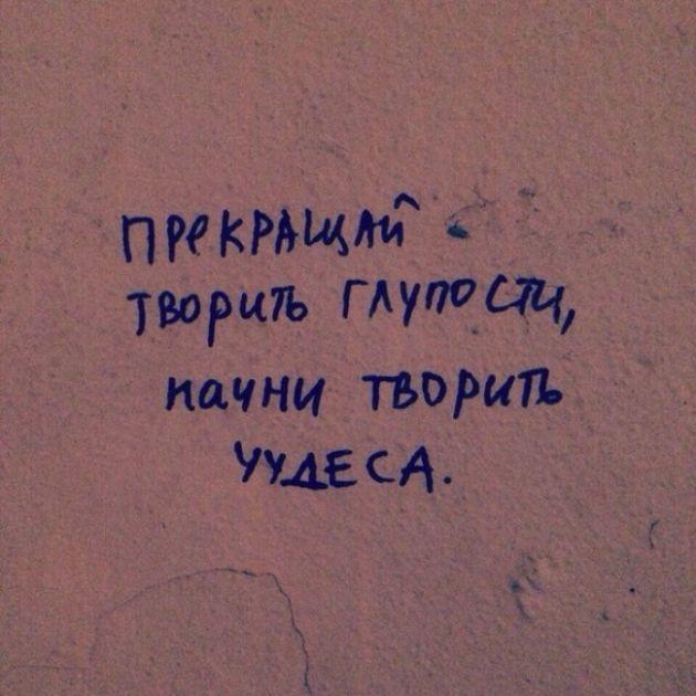 Надписи на стенах, которые заставляют задуматься или улыбнуться