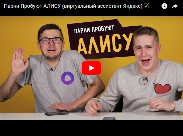 Парни пробуют нового ассистента от Яндекса - Алису