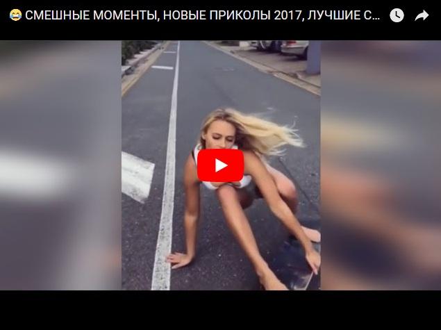 Смешные моменты и свежие приколы на видео