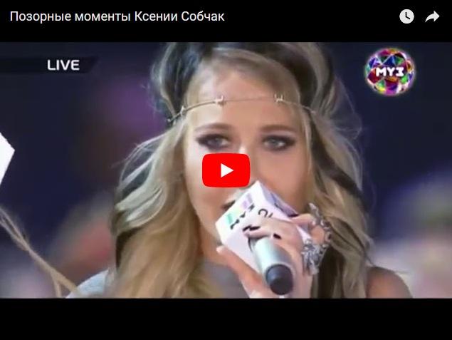 Позорные моменты из жизни Ксении Собчак