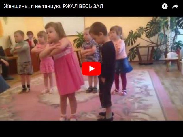 Женщина я не танцую - случай в детском саду