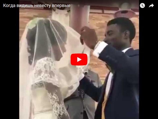 Тот момент, когда видишь невесту в первый раз