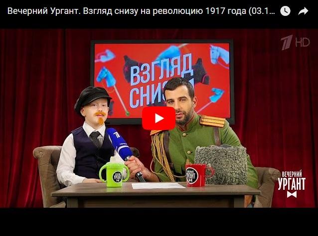 Вечерний Ургант - Взгляд снизу на революцию 1917 года