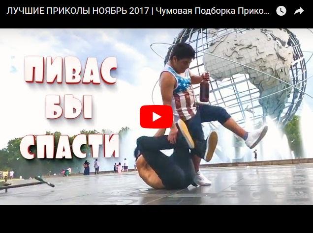 Чумовая подборка прикольного видео - ноябрь 2017