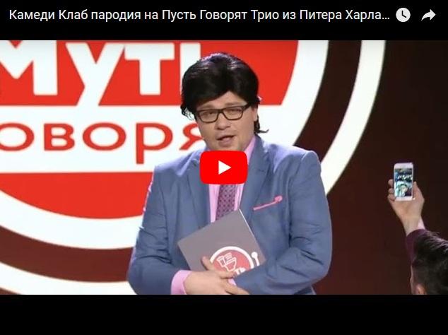 Камеди Клаб - пародия на программу