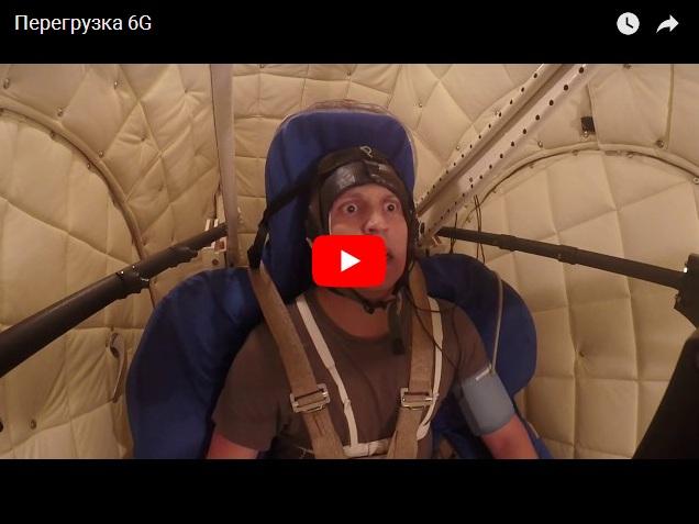 Как выглядит перегрузка в 6G. Видео из кабины центрифуги