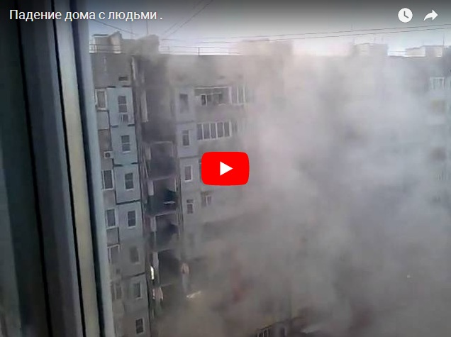 Разрушение дома с людьми