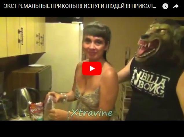 Экстремальное видео и испуги людей