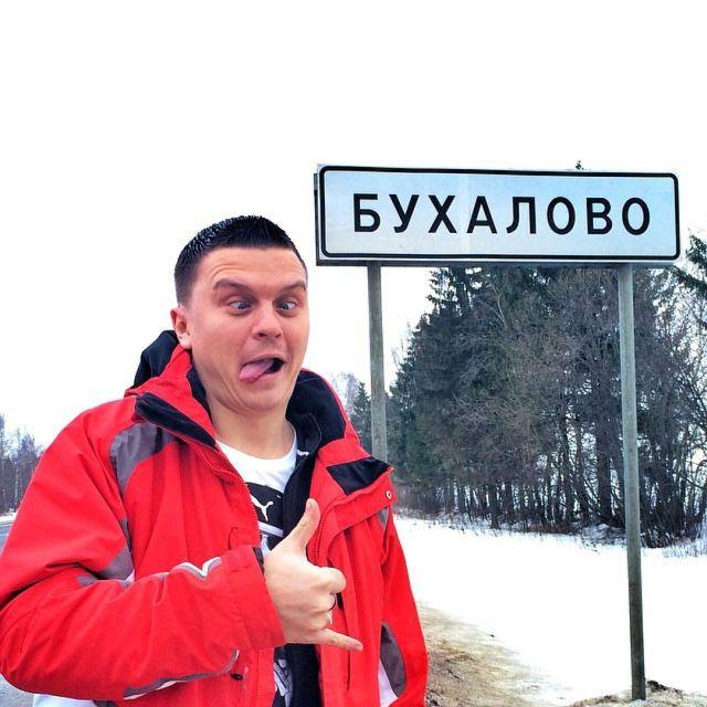 Смешные названия российских населенных пунктов