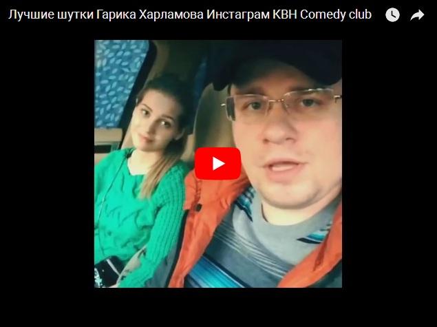 Лучшие шутки из Инстаграмма Гарика Харламова