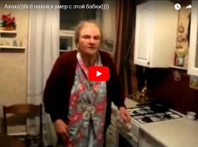 Веселая бабка жжот - смешное видео