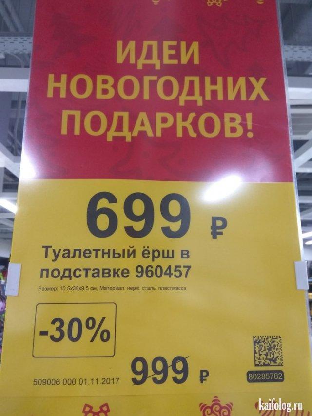 Веселые картинки про Россию