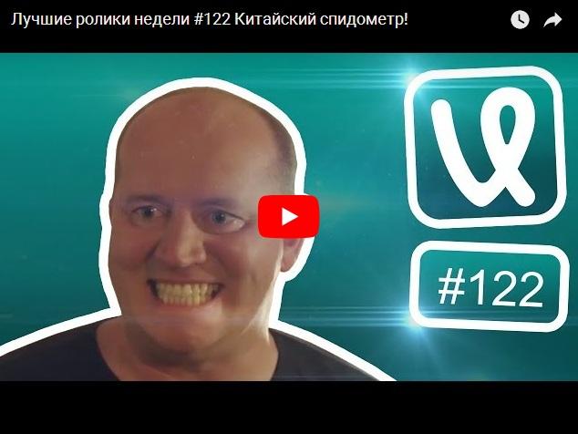 Лучшие ролики недели - самое смешное видео