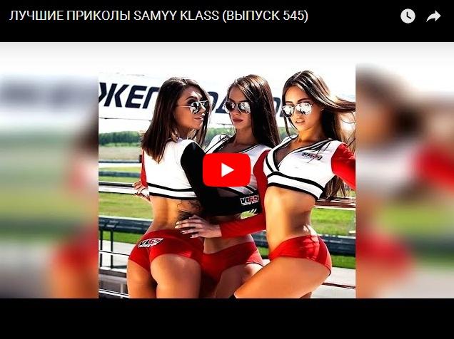 Лучшие видео приколы от канала Самый класс. Выпуск 545