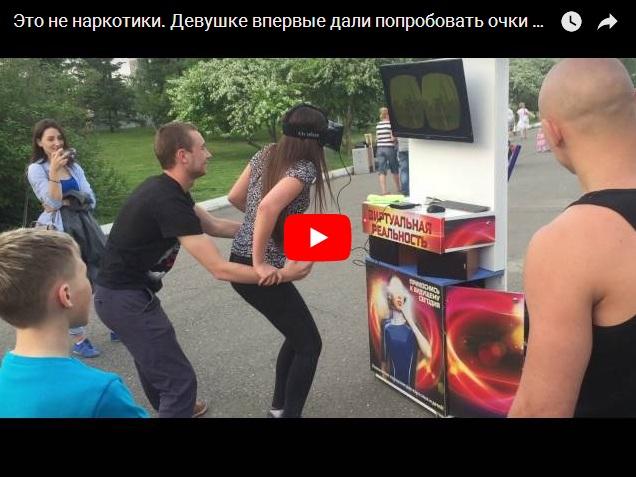 Девушке впервые дали попробовать очки виртуальной реальности