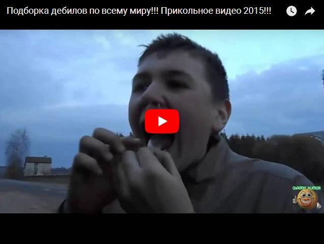 Сборник видео про дебилов со всего мира
