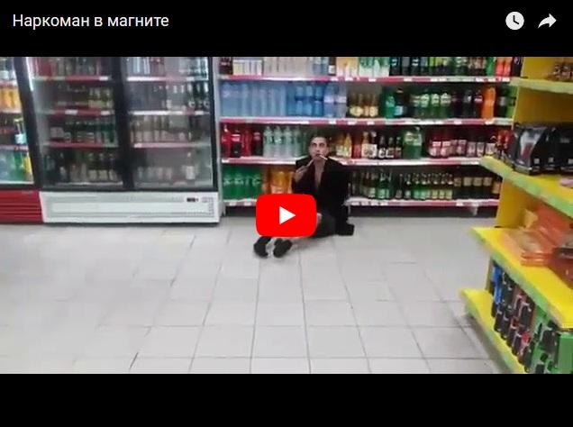 Наркоман чудит в супермаркете