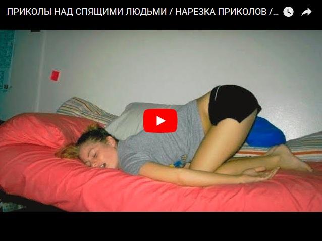 Приколы над спящими людьми - смешное видео