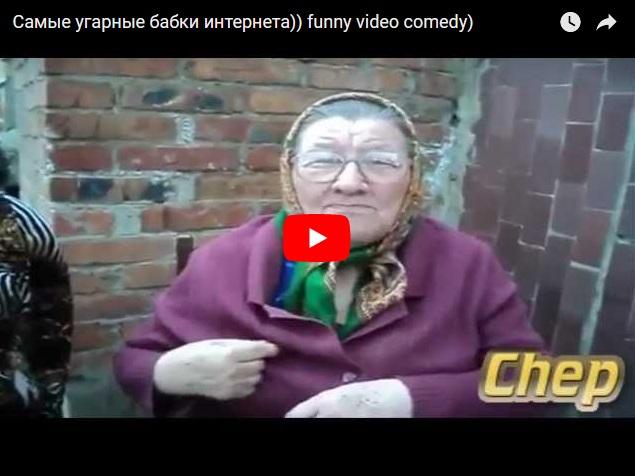 Самые угарные бабки Интернета - смешное видео