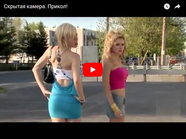 Приколы скрытой камеры - проститутки предлагают свои услуги