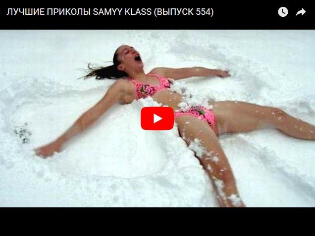 Свежая подборка улетного видео от канала Самый класс