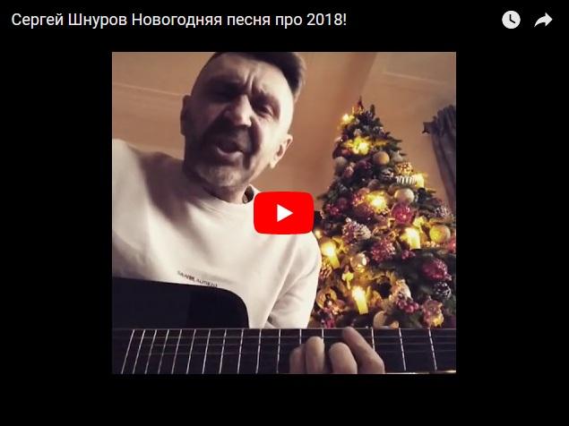 Сергей Шнуров - Новогодняя песня про 2018 год