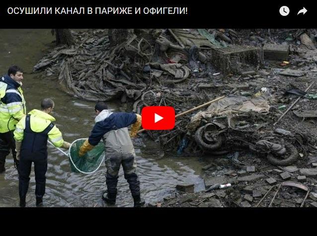 Осушили канал в Париже и удивились - видео дня