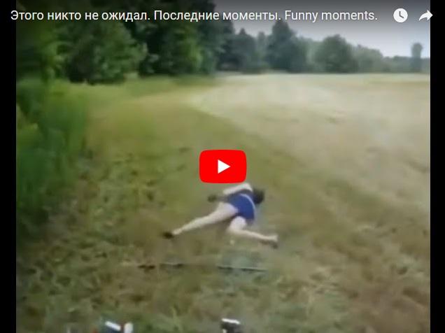 Тот момент, когда никто не ожидал - ржачное видео