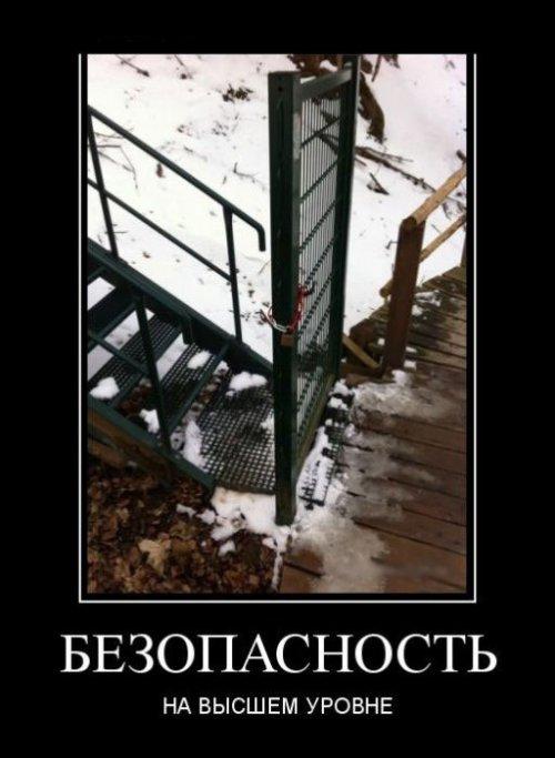 И вновь Челябинск, безысходность и обычное утро в России - свежие демотиваторы