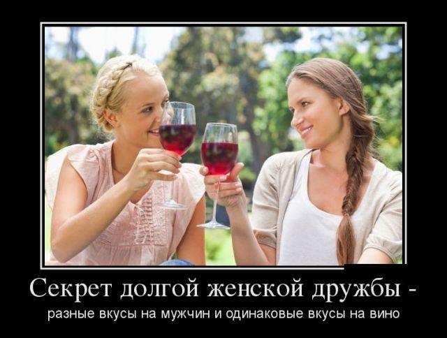 Про нравы, неведение и женскую дружбу - подборка жизненных демотиваторов