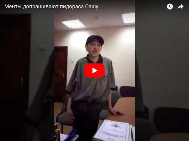 Ржака - полицейские допрашивают мужика с нетрадиционной ориентацией