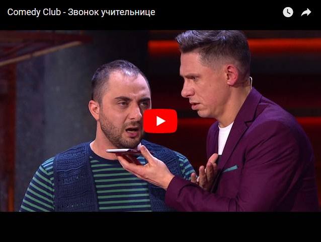 Comedy Club - Звонок учительнице