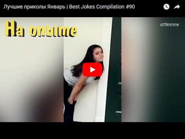 Лучшие видео приколы января от канала Best Jokes Compilation