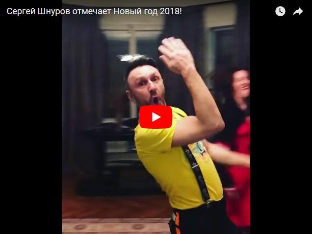 Как отмечал Новый год - 2018 Сергей Шнуров