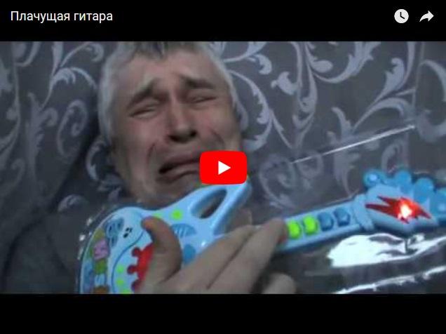 Плачущая гитара - видео от сумасшедшего мужика