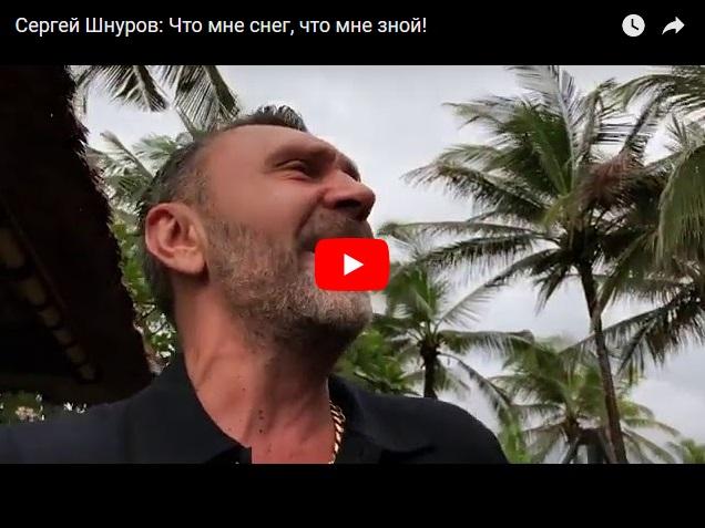 Сергей Шнуров: Что мне снег, что мне зной!