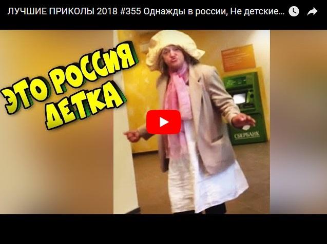 Однажды в России - подборка смешного видео