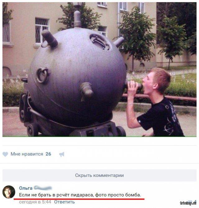 Очередной сборник ржачных комментов из социальных сетей