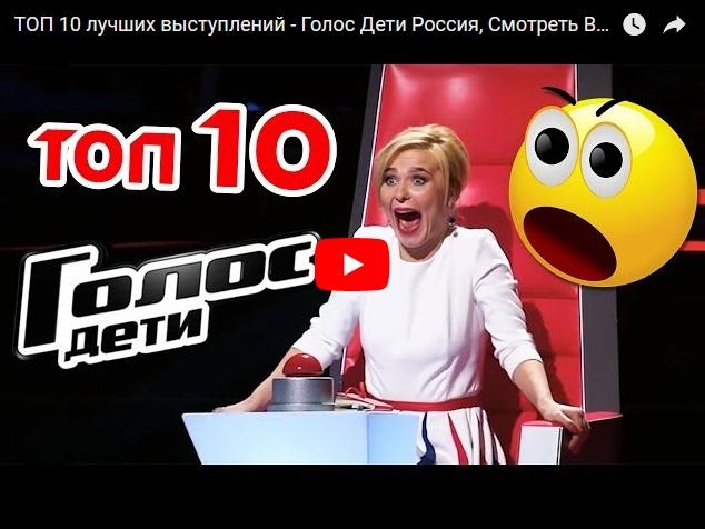 ТОП 10 лучших выступлений - Голос Дети