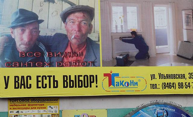 И опять Россия - смешные фото с просторов нашей страны