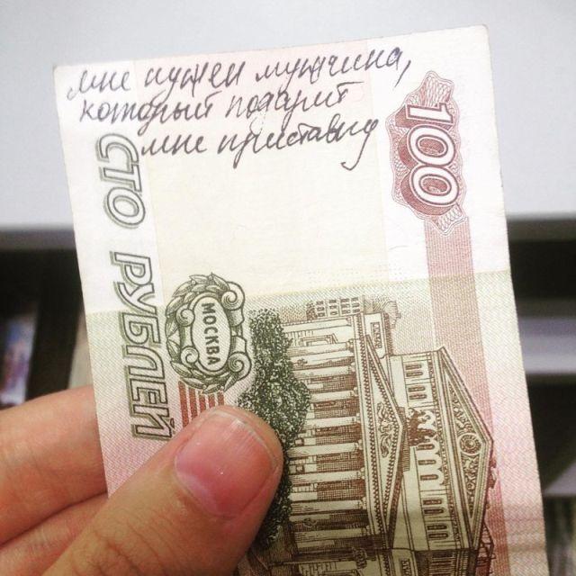 Записки на деньгах - народный юмор