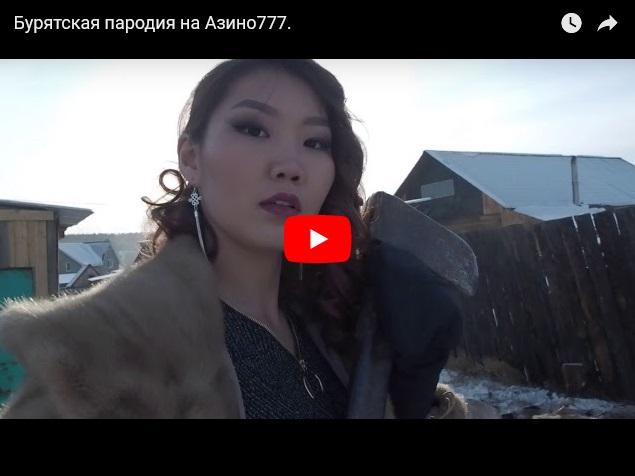 Бурятская пародия на рекламу Азино777