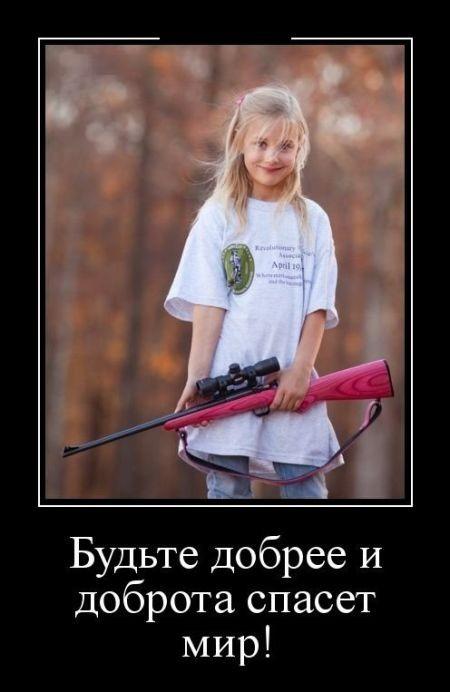 Про находчивость, русский бонсай и шенген - жизненные демотиваторы