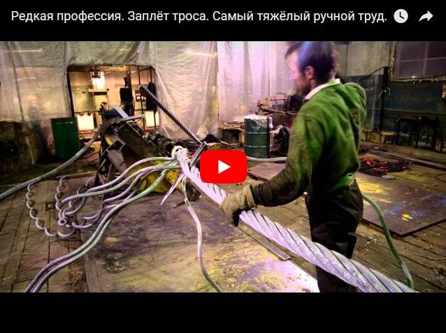 Заплетчик троса - самая редкая профессия