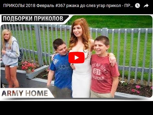 Свежая подборочка видео приколов от канала Army Home