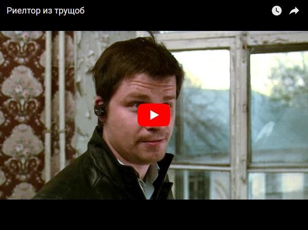 Риелтор из трущоб - Гарик Харламов