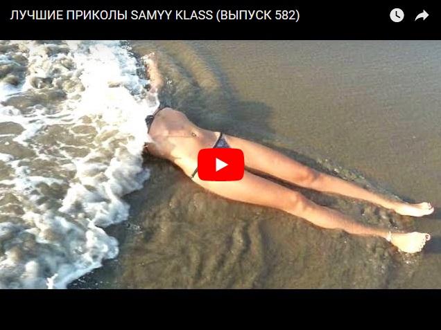 Сборник смешного видео от канала SAMYY KLASS (выпуск 582)