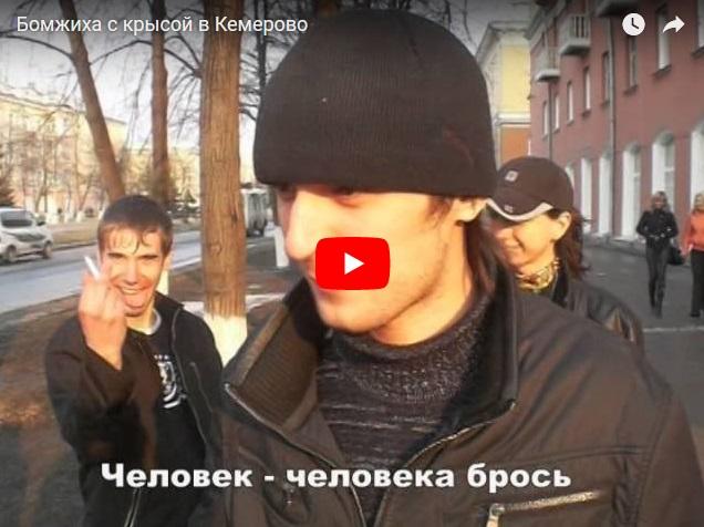 Бомжиха с крысой из Кемерово