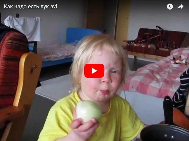 Маленькая девочка живьем ест лук - самое смешное видео